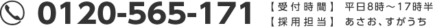 0120-565-171