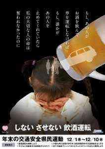 26nenmatsu_chirashi_omote