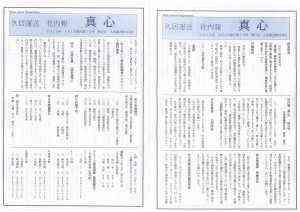 1504社内報13