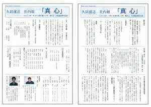 1509社内報