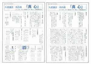 1508社内報