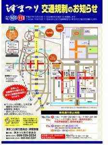 交通規制図最終稿-766x1024
