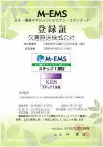 1604M-EMS登録証