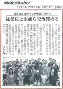160820ボーリング大会新聞
