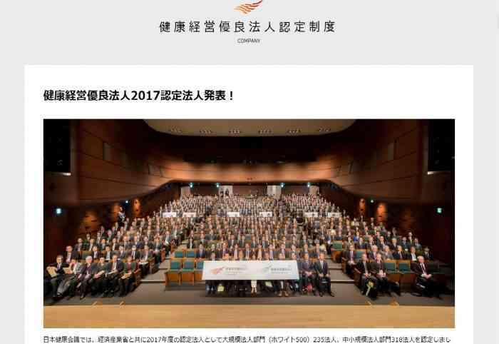 2017健康経営優良法人発表