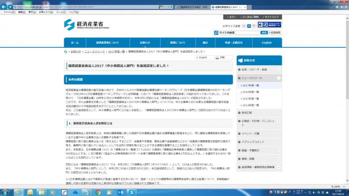 経産省ホームページ