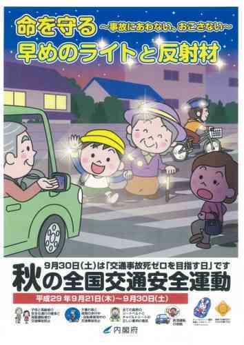 秋の全国交通安全運動ポスター2017