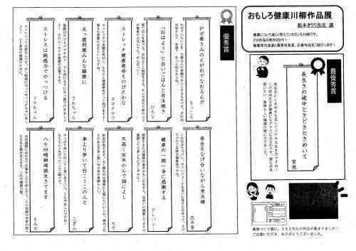 17健康川柳入選作