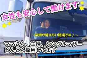 女性の方でもしっかり稼げます!4t専属 トラックドライバー(夜)津北