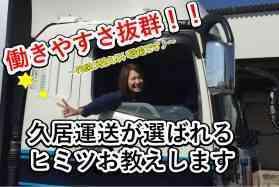 平成生まれ大募集!!未経験者大歓迎の4tトラックドライバー(夜)津北