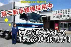 4tトラックドライバー(本社)【社員の健康を一番に考える会社!】