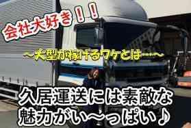 【未経験OK】平成生まれ大募集!!同世代と比べ高待遇!4tフリー トラックドライバー(夜)津北
