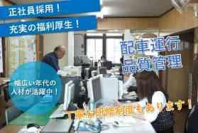 配車運行・品質管理(津北)【社員の健康を一番に考える会社!】