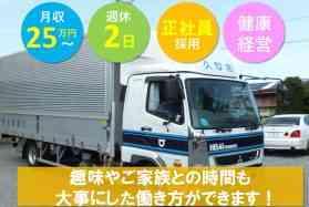 大満足な福利厚生!金属製品・中型専属 トラックドライバー(昼)