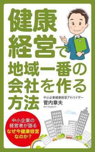 健康経営表紙-緑