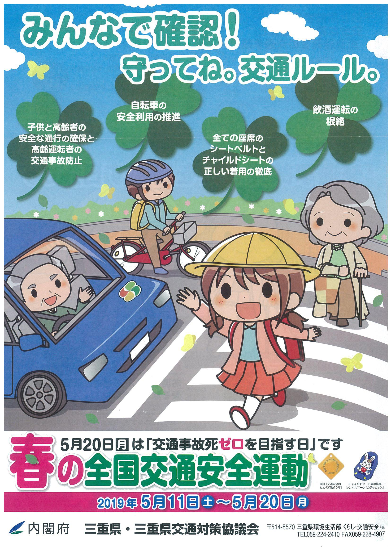 運動 交通 安全 2020 春の