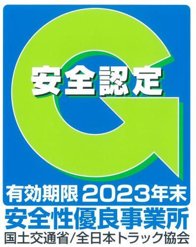 g-mark2023