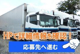 職場見学実施中♪大型トラックドライバー◎三重県津市
