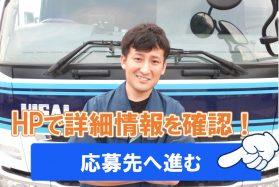 【未経験だいかんげい】中型・4tトラックドライバー◎三重県津市
